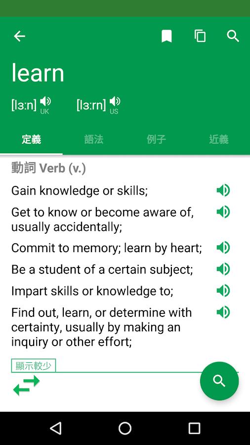英漢字典 / 英英字典 / 漢英字典 - Erudite - Google Play Android 應用程式