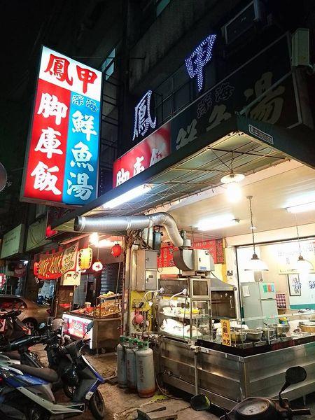 鳳甲腳庫飯·鮮魚湯