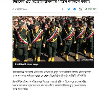 বিবিসি বাংলা News BBC Bengali - náhled