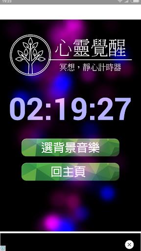 健康必備免費app推薦|心靈覺醒冥想靜心計時器線上免付費app下載|3C達人阿輝的APP