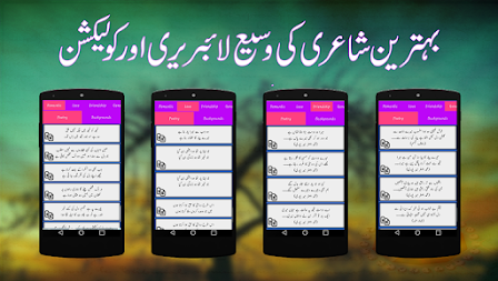 writing urdu poetry on photo APK screenshot thumbnail 1