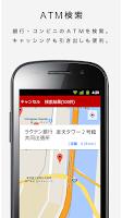Screenshot of 楽天カード:明細確認・家計簿レシート撮影アプリ。ATM検索も