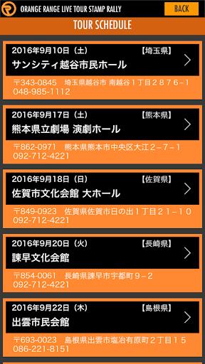 OrangeRangeStampRally 1.0.7 Windows u7528 3