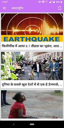 Download Aaj Ki Taja Khabar Aaj Ka Taza Samachar Free for Android ...