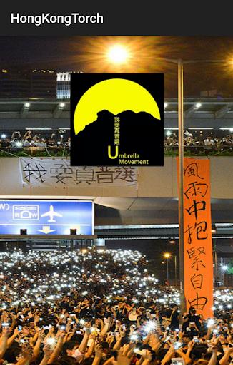 Hong Kong Torch