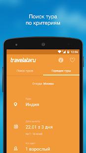 Travelata.ru Все горящие туры в одном приложении - náhled