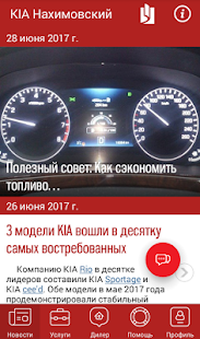 KIA Нахимовский- screenshot thumbnail