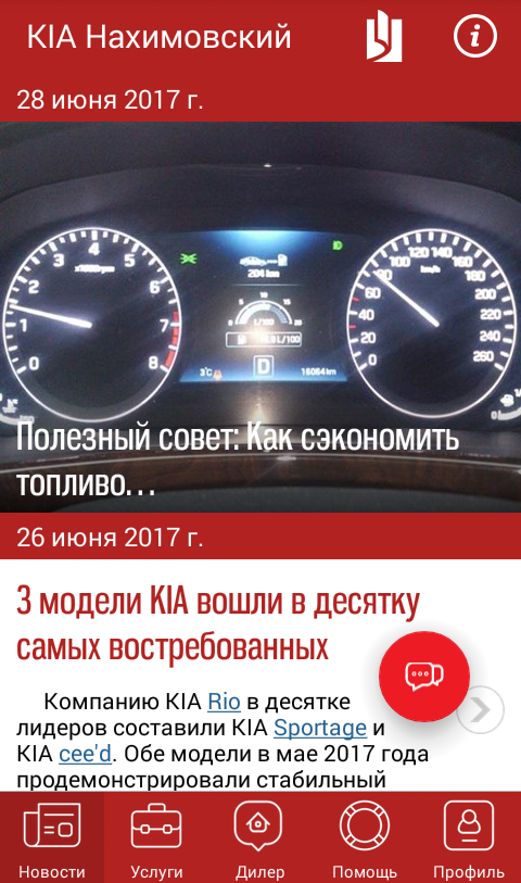 KIA Нахимовский- screenshot