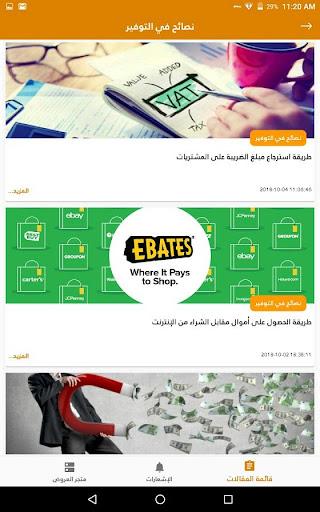 عروض امازون عربي screenshot 6