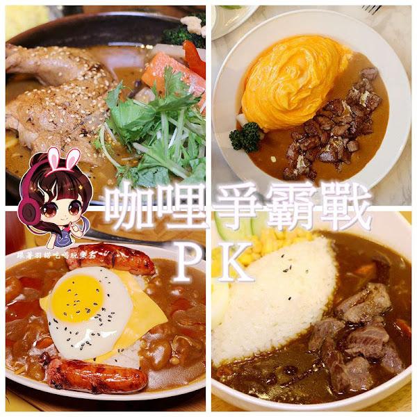 台北咖哩爭霸戰❤湯咖哩/年終8個月cafe & deli/佐藤咖哩 Sato Curry/品咖哩