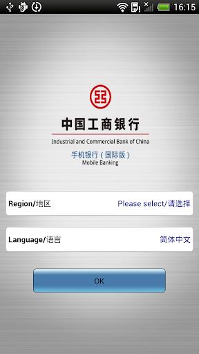 ICBK Mobile Banking