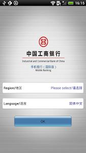 ICBK Mobile Banking screenshot 1