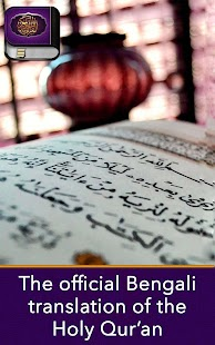 Al Quran Bengali- screenshot thumbnail