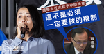 【DQ 劉小麗】選舉主任未給予申辯機會 聶德權:並非必要機制
