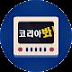 다시보기티비 - 코리아봐 (드라마 보기 어플) apk