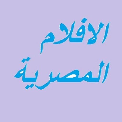 الافلام المصرية