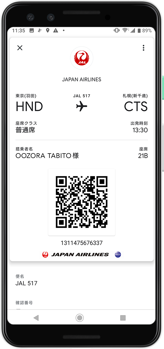 JAL Tickets