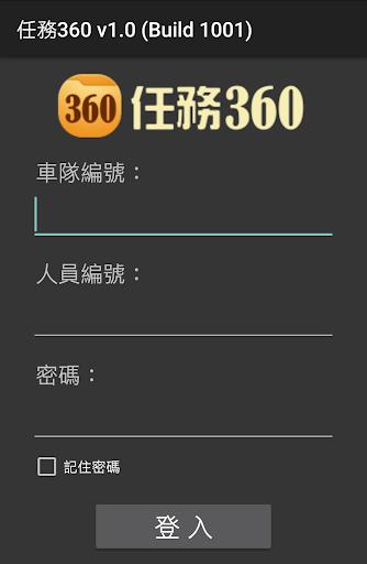 GSTech 行動任務360