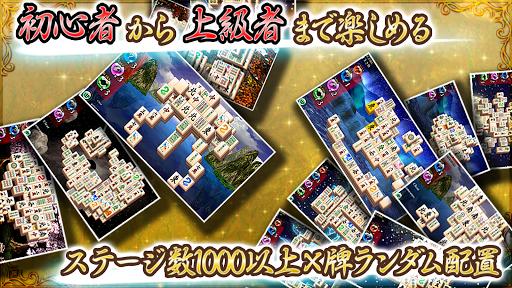 Mahjong Solitaire ~Shanghai Classic~ 5.2.3 screenshots 1