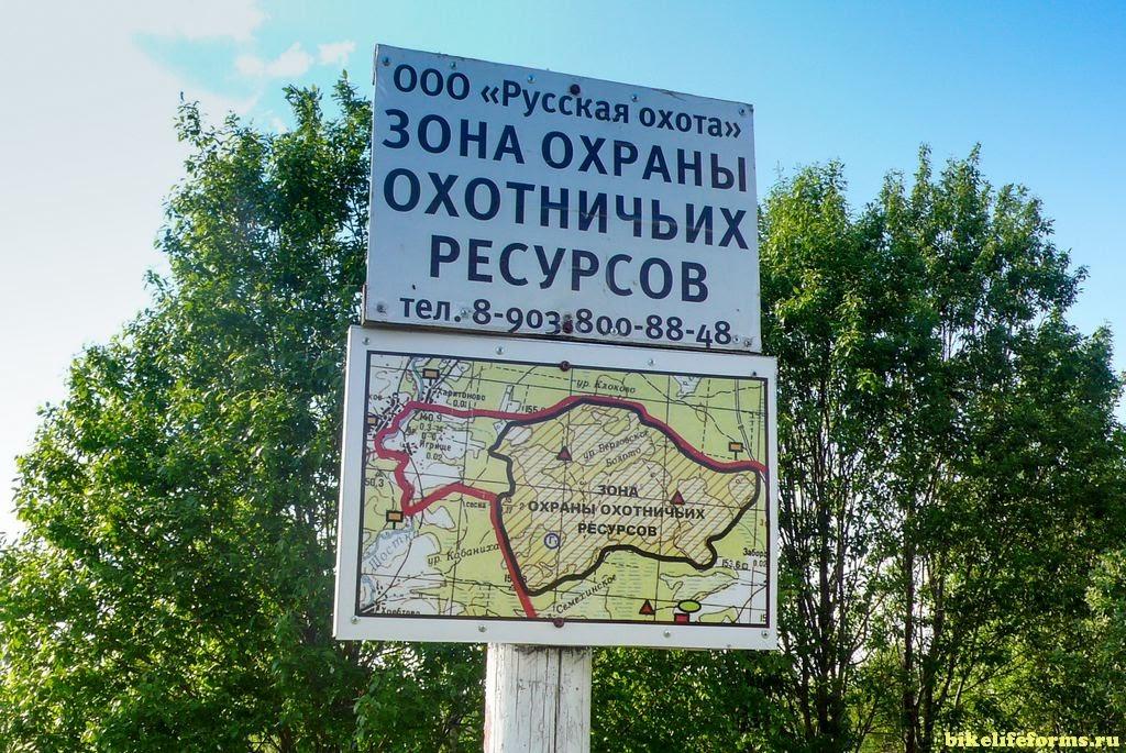 ооо Русская охота Торжокский район