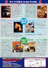 Photo: イベント  「モクイチ vol.09 & 10」 フライヤー うら