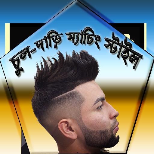 চুল-দাড়ি ম্যাচিং স্টাইল করুন