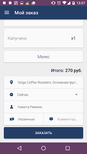 Volga Coffee