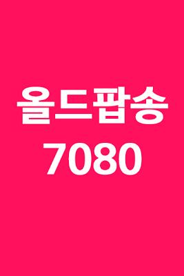 올드팝송과 7080 - screenshot