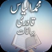Abdul haq qadri bayan mp3 download