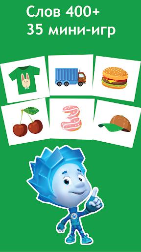 English for Kids. Fixiki. Learning the language 1.16 screenshots 1