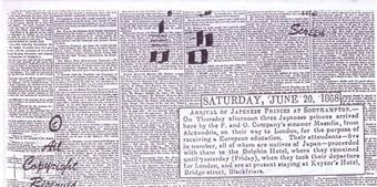 2.三条実美嫡男公恭と三郎一行1868年英国到着新聞記事発見.jpg