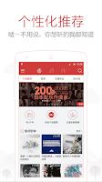 Screenshot of 网易云音乐
