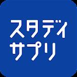 スタディサプリ 高校講座/大学受験講座-神授業で学ぶ試験対策 Icon