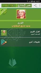 محمد صديق المنشاوي قران مجود Slunečnicecz