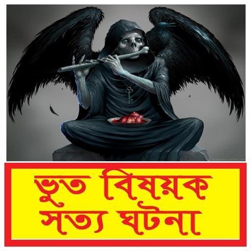 ভুত বিষয়ক সত্য ঘটনা ~ Bangla Horror Story