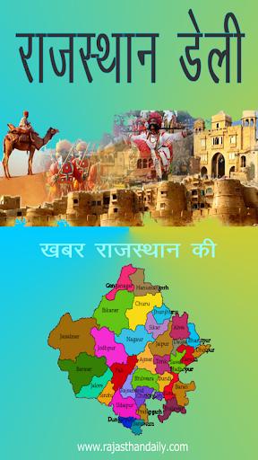 Rajasthan Daily