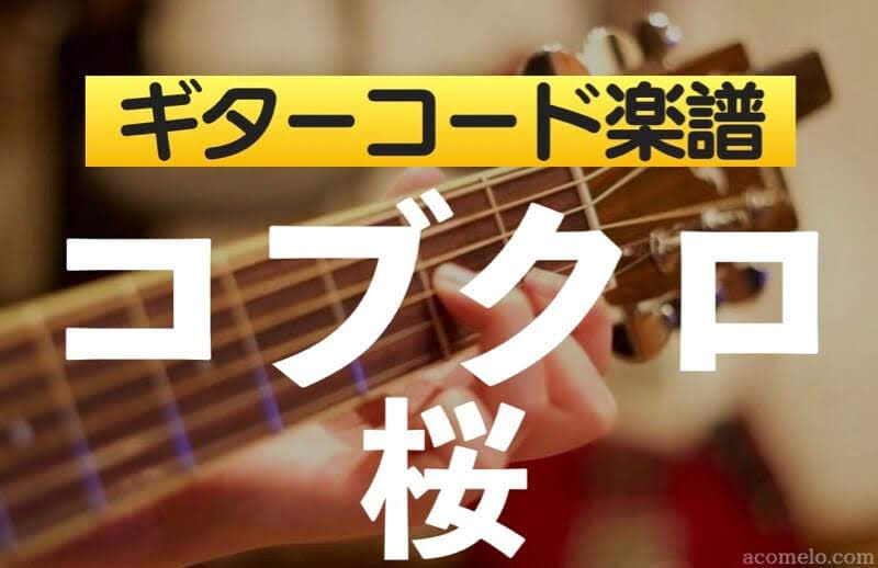 コブクロ「桜」のギターコード楽譜のアイキャッチ画像