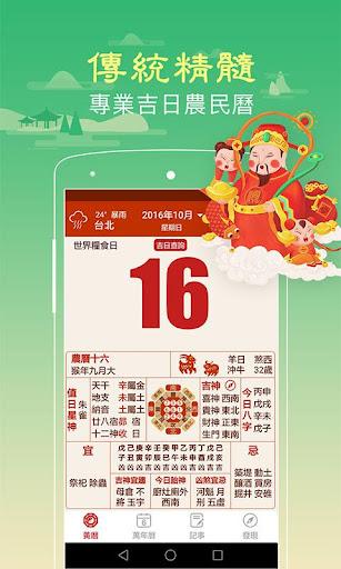 Screenshot for 農曆行事曆-傳統農曆查吉日,行事曆日程記錄助手 in Hong Kong Play Store