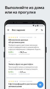Яндекс.Толока - мобильный заработок Screenshot