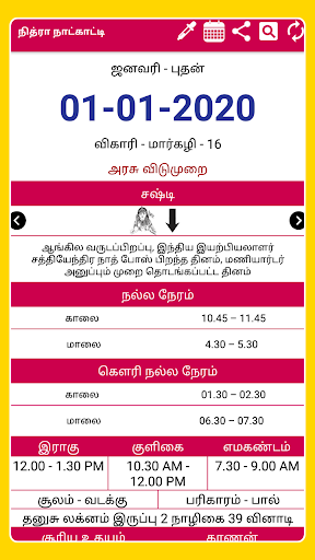 Tamil Calendar 2020 Tamil Calendar Panchangam 2020 6.1 screenshots 3