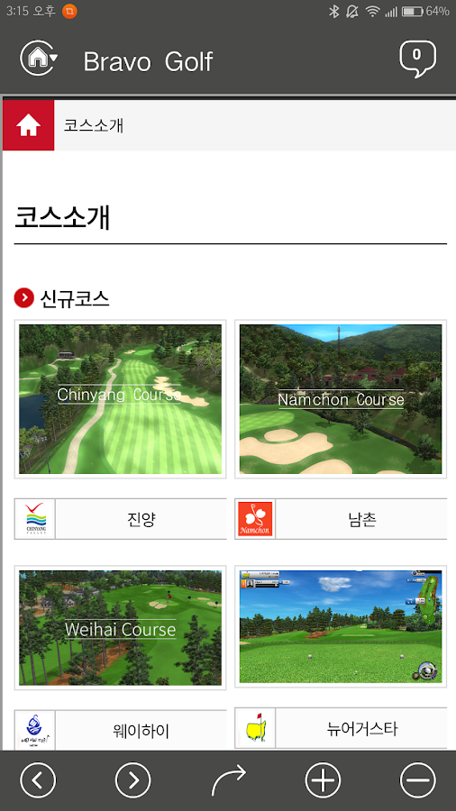 BravoGolf- screenshot