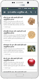 Ayurveda Medicine & Treatment  App Download For Android 6