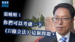 張曉明稱FCC毫無疑問違法 香港可考慮立23條