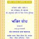 Bhakti Bodh (Hindi) apk
