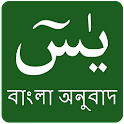 Surah Yasin in Bangla icon