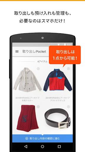 無料生活AppのSumally Pocket - 魔法のダンボールで楽々収納|記事Game