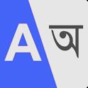 Bengali English Translator Free - Voice Translate icon