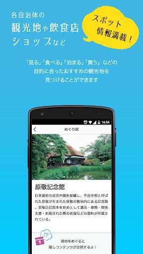 u3081u3050u308au65c5  screenshots 2