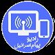رادیو پیام اسرائیل Radio Payam Israel apk