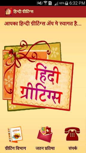 Hindi Greetings